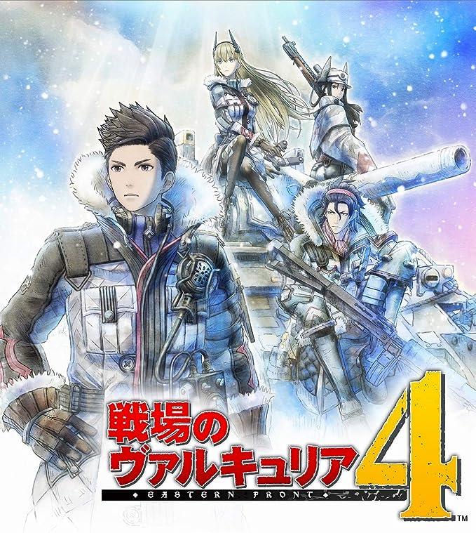 戦場のヴァルキュリア4 新価格版(PS4)