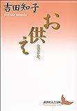 お供え (講談社文芸文庫)