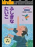 ふしぎなたいこ ~【デジタル復刻】語りつぐ名作絵本~
