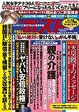 週刊ポスト 2019年 3/15 号 [雑誌]