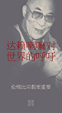 An Appeal by the Dalai Lama to the World - Der Appell des Dalai Lama an die Welt - Chinesische Ausgabe: Ethics Are More Important Than Religion - Ethik ist wichtiger als Religion (Chinese Edition)
