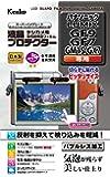 Kenko 液晶保護フィルム 液晶プロテクター Panasonic LUMIX GF9/GF7/GM1S/GX7用 フラストレーションフリーパッケージ(FFP) KLP-PAGF9FFP