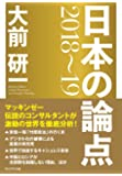 大前研一 日本の論点 2018~19