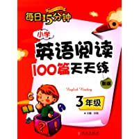 小学英语阅读100篇天天练每日15分钟3年级新版