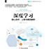 深度学习:核心技术、工具与案例解析 (智能系统与技术丛书)