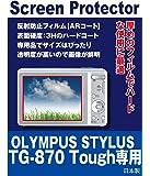 OLYMPUS STYLUS TG-870 Tough専用 AR液晶保護フィルム(反射防止フィルム・ARコート)
