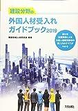 建設分野の外国人材受入れガイドブック2019