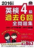2016年度版 英検4級 過去6回全問題集 (旺文社英検書)