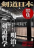 【Amazon.co.jp 限定】DVD付 剣道日本 復刊特別号 0号vol.2