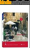 寻味法国:摄影师的美食之旅(探访法国美食文化风景,发掘其中隐藏料理美味)