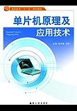 """单片机原理及应用技术 (高职高专""""十一五""""规划教材)"""