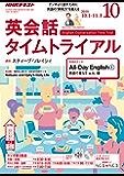 NHKラジオ 英会話タイムトライアル 2018年 10月号 [雑誌] (NHKテキスト)