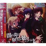 ラジオCD「中二病でも恋がしたい!~闇の炎に抱かれて聴け~」 Vol.9 (CD+CD-ROM)