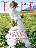 ELLE mariage(エル・マリアージュ) 36号 (2019-12-21) [雑誌]