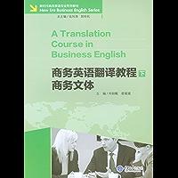 商务英语翻译教程(下)·商务文体