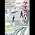 西村ツチカ短編集 アイスバーン (ビッグコミックススペシャル)