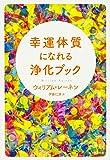 幸運体質になれる浄化ブック (単行本)