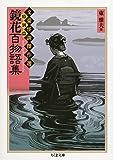鏡花百物語集―文豪怪談傑作選・特別篇 (ちくま文庫)