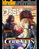 週刊ファミ通 2019年10月10日号 【アクセスコード付き】 [雑誌]