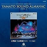 YAMATO SOUND ALMANAC 1984-I「交響曲 宇宙戦艦ヤマト ライブ」