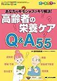 高齢者の栄養ケアQ&A55: あなたのギモンがスッキリ解決! (ニュートリションケア2016年春季増刊)