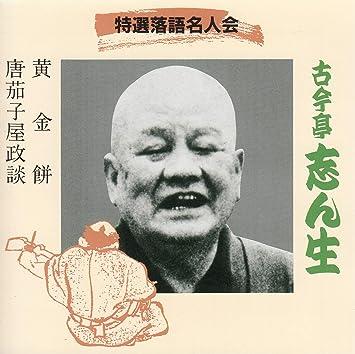 Amazon | 黄金餅/唐茄子屋政談 |...