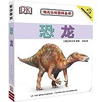 幼儿认知百科全书:恐龙(汉英对照)