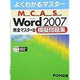 よくわかるマスター MCAS Word 2007 完全マスター2 模擬問題集 模擬試験CD付