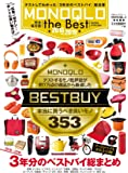 MONOQLO the Best 2018~2019 (100%ムックシリーズ)
