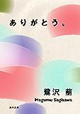ありがとう。 (角川文庫)