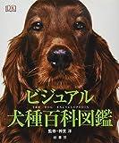 ビジュアル犬種百科図鑑