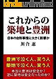 これからの築地と豊洲 日本の台所事情に大きく影響か