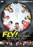 FLY!  ~平凡なキセキ~ [DVD]