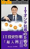 IT投資管理超入門: ITオンチ社長のために 広川智理の「超入門」シリーズ