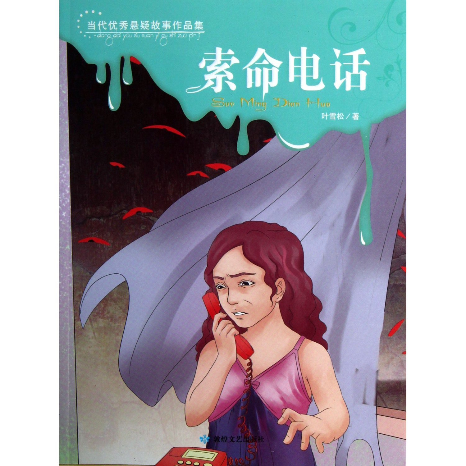 Download The Deadly Telephone Call (Chinese Edition) pdf epub