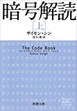 暗号解読(上)(新潮文庫)