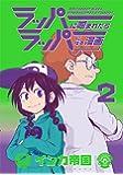 ラッパーに噛まれたらラッパーになる漫画 2 (LINEコミックス)