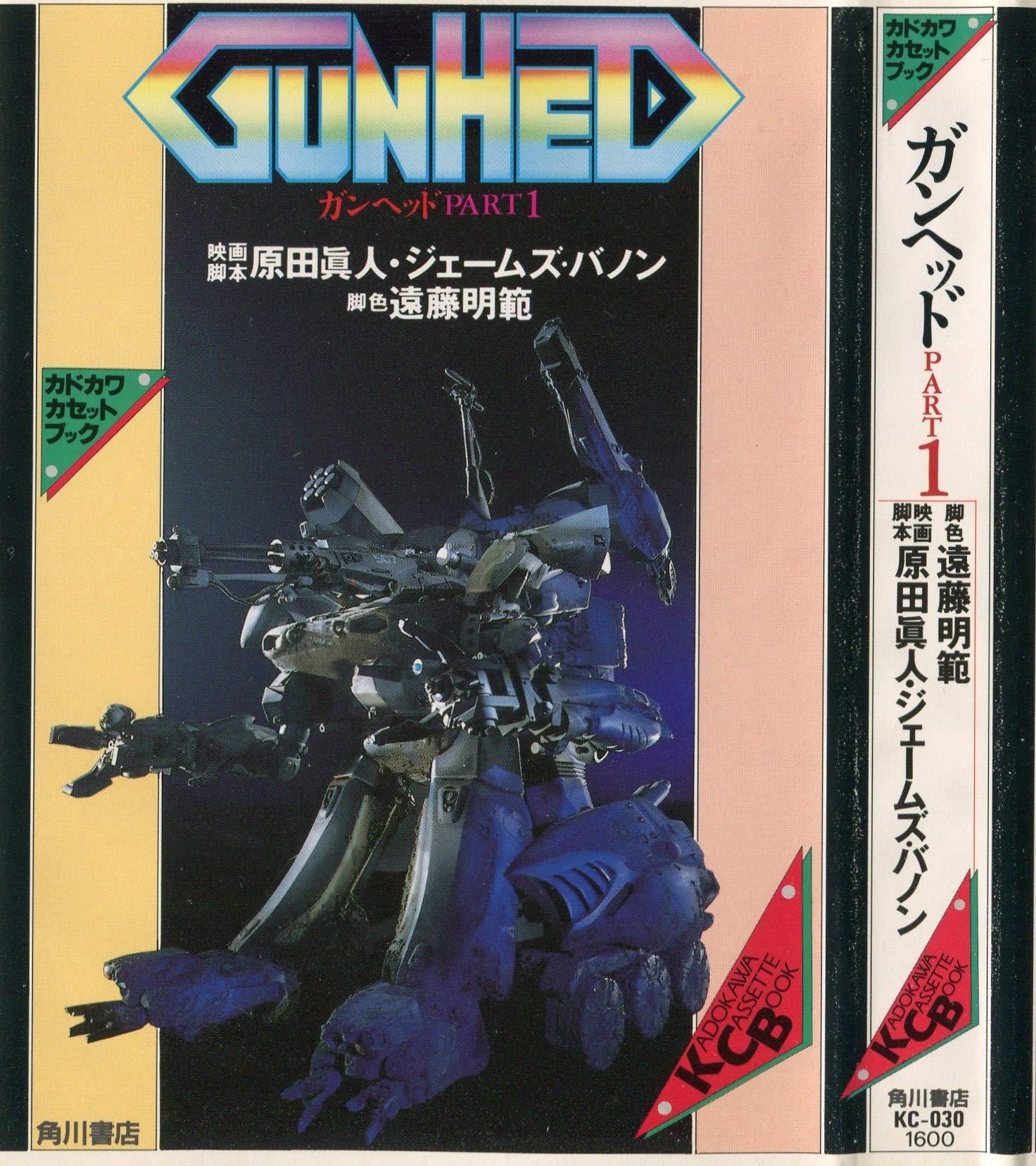 Amazon.co.jp: ガンヘッド part 1 [カドカワカセットブック/KCー030 ...