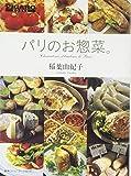 パリのお惣菜。 (FIGARO BOOKS)