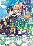 精霊幻想記 2.精霊の祝福 (HJ文庫)