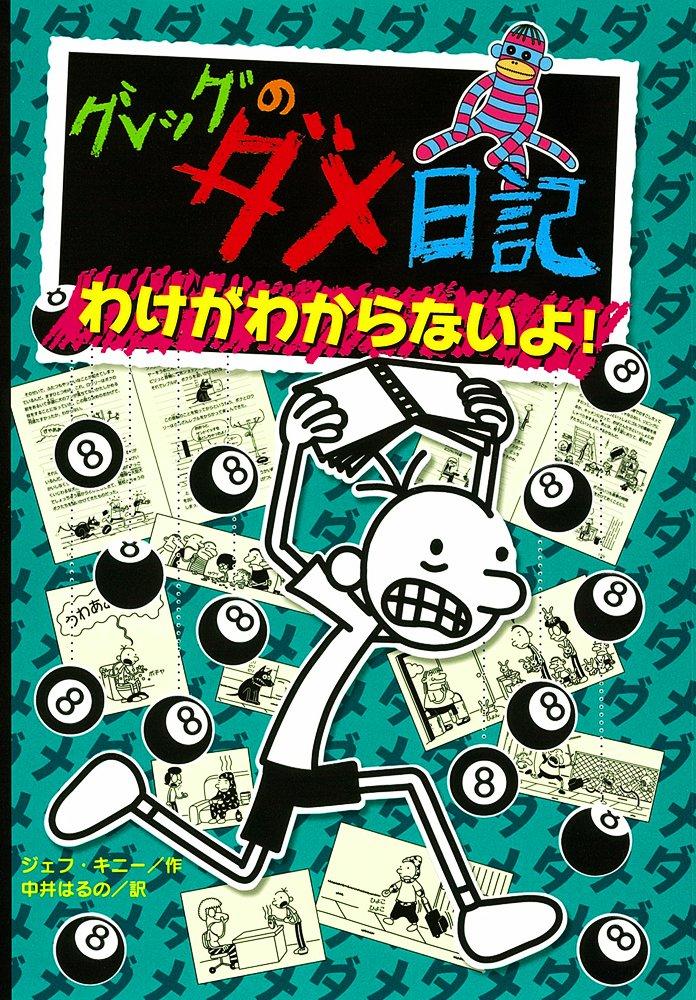 """Diary of a Wimpy Kid 8: Hard Luck in Japanese (""""Gureggu No Dame Nikki : Wake Ga Wakaranaiyo"""") ebook"""
