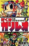 ぼくはガリレオ(7) (てんとう虫コミックス)
