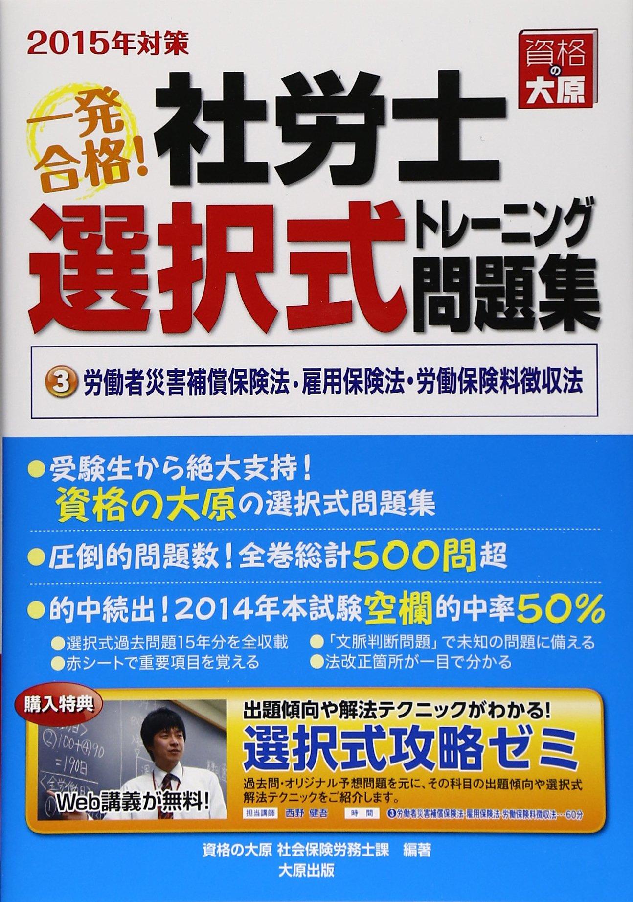 Download Ippatsu gokaku sharoshi sentakushiki toreningu mondaishu. 2015-3 (Rodosha saigai hosho hokenho koyo hokenho rodo hokenryo choshuho). ebook