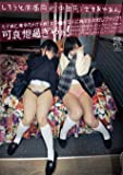 しろうと関西円光(中田氏)039 さき&ゆあん [DVD]
