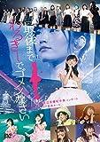 NMB48 渡辺美優紀卒業コンサート in ワールド記念ホール ~最後までわるきーでゴメンなさい~ [DVD]