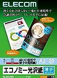 エレコム 光沢紙 薄手 A3サイズ 20枚入り 【日本製】EJK-GUA320