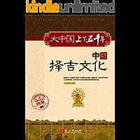 大中国上下五千年:中国择吉文化