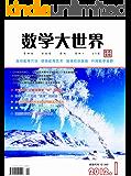 数学大世界教师适用 月刊 2012年01期