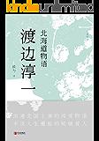 北海道物语(日本已故情爱大师渡边淳一作品,浪漫北国上演的纯爱物语,平淡人生邂逅的玻璃爱人。字字都在诉说着爱情最初的模样)