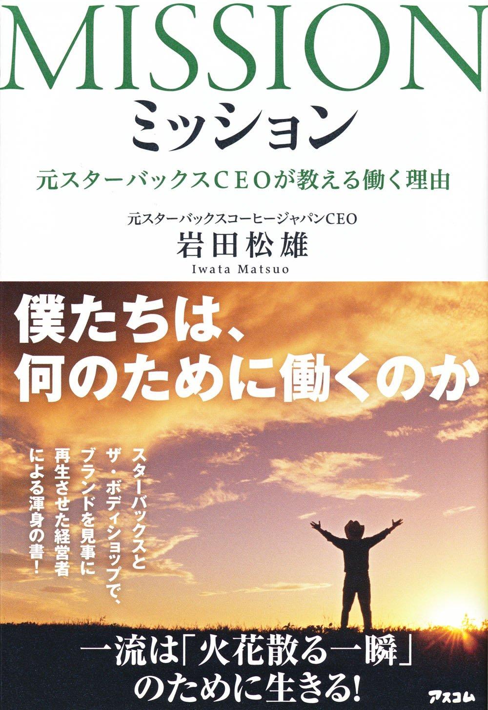 Read Online Misshon : Moto sutabakkusu shiio ga oshieru hataraku riyu. pdf epub